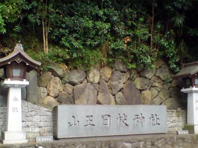 日枝神社裏